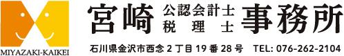 宮崎公認会計士税理士事務所 所在地:石川県金沢市西念2丁目19番28号 TEL:076-262-2104